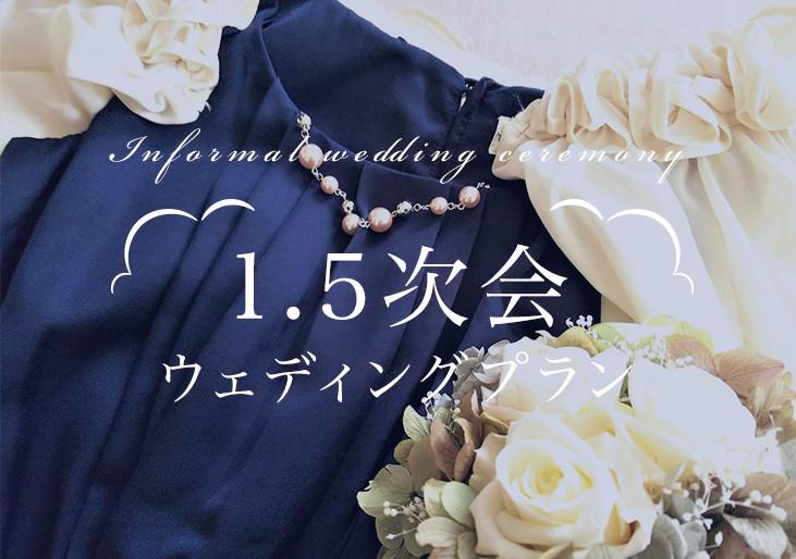 結婚式プラン