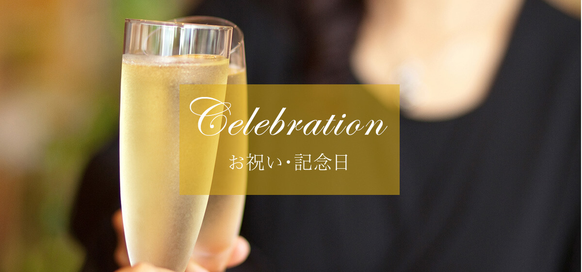 お祝い・記念日