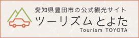 豊田市の観光案内サイト