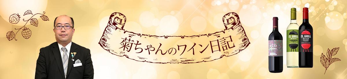 菊ちゃんのワイン日記