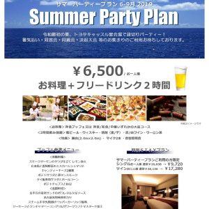 トヨタキャッスルホテル宴会プラン