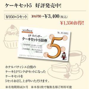 ケーキセット5回券 好評発売中!